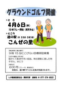 栗東支部グランドゴルフ-001.jpg